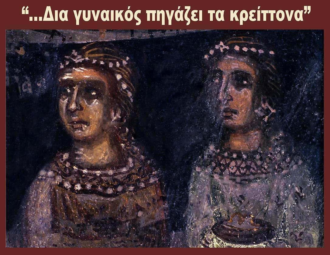 Τοιχογραφία απο την Κρήτη