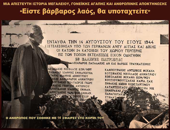 ΕΙΣΤΕ ΒΑΡΒΑΡΟΣ ΛΑΟΣ 94ccb58e8b3