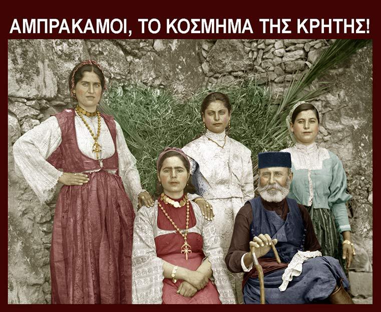 ΑΜΠΑΡΑΚΑΜΟΙ Το πιο διαδεδομένο κόσμημα της Κρήτης  81024e96a30